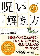 表紙: 呪いの解き方 | 川井 春水