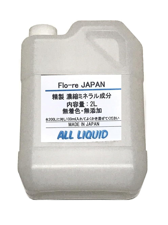 噴水配偶者盲信純 温泉成分 ミネラルの素 2L (20回分)