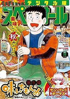 ビッグコミックスペリオール 2021年22号(2021年10月22日発売) [雑誌]