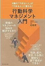 表紙: 8割の「できない人」が「できる人」に変わる! 行動科学マネジメント入門 | 石田 淳