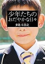 表紙: 少年たちのおだやかな日々 〈新装版〉 (双葉文庫) | 多島斗志之