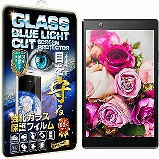 【RISE】【ブルーライトカットガラス】NEC LAVIE Tab S TS508/FAM PC-TS508FAM 8インチ 強化ガラス保護フィルム 国産旭ガラス採用 ブルーライト90%カット 極薄0.33mガラス 表面硬度9H 2.5Dラウンドエッジ 指紋軽減 防汚コーティング ブルーライトカットガラス