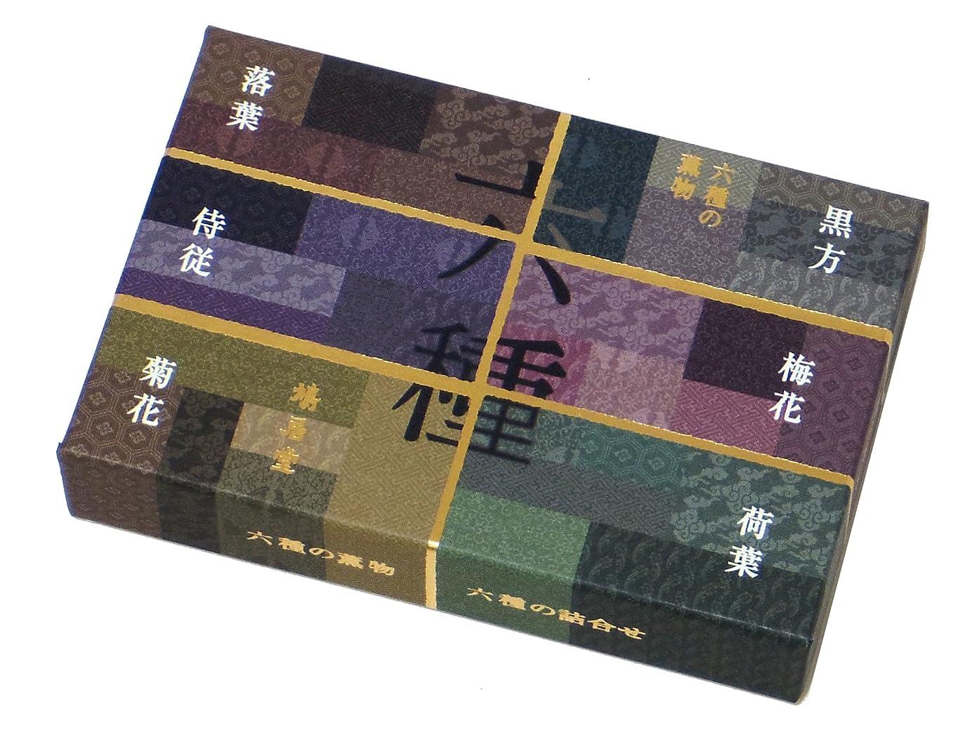 休日に磁器過半数鳩居堂のお香 六種の薫物6種セット 6種類各5本入 6cm 香立入
