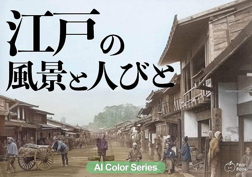 狭いゲストアカデミー江戸の風景と人びと AI Color Series