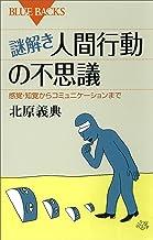表紙: 謎解き・人間行動の不思議 : 感覚・知覚からコミュニケーションまで (ブルーバックス)   北原義典