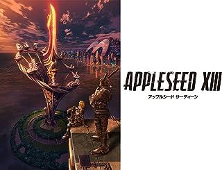 アップルシードXIII