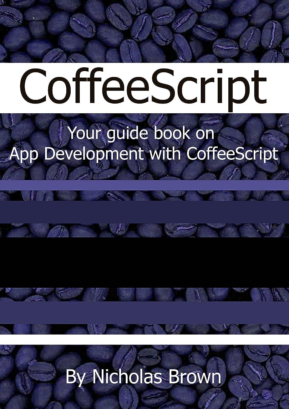 不幸賛美歌因子CoffeeScript: Your guide book on App Development with CoffeeScript (English Edition)