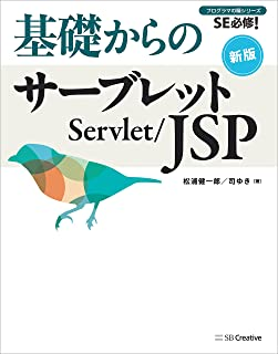 基礎からのサーブレット/JSP 新版 (基礎からシリーズ)