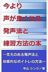 今より声が良くなる発声法と練習方法の本【2017年版】 Kindle版