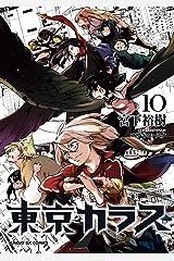 東京カラス(10) (サンデーGXコミックス) Kindle版