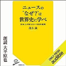 """ニュースの""""なぜ?""""は世界史に学べ 日本人が知らない100の疑問"""