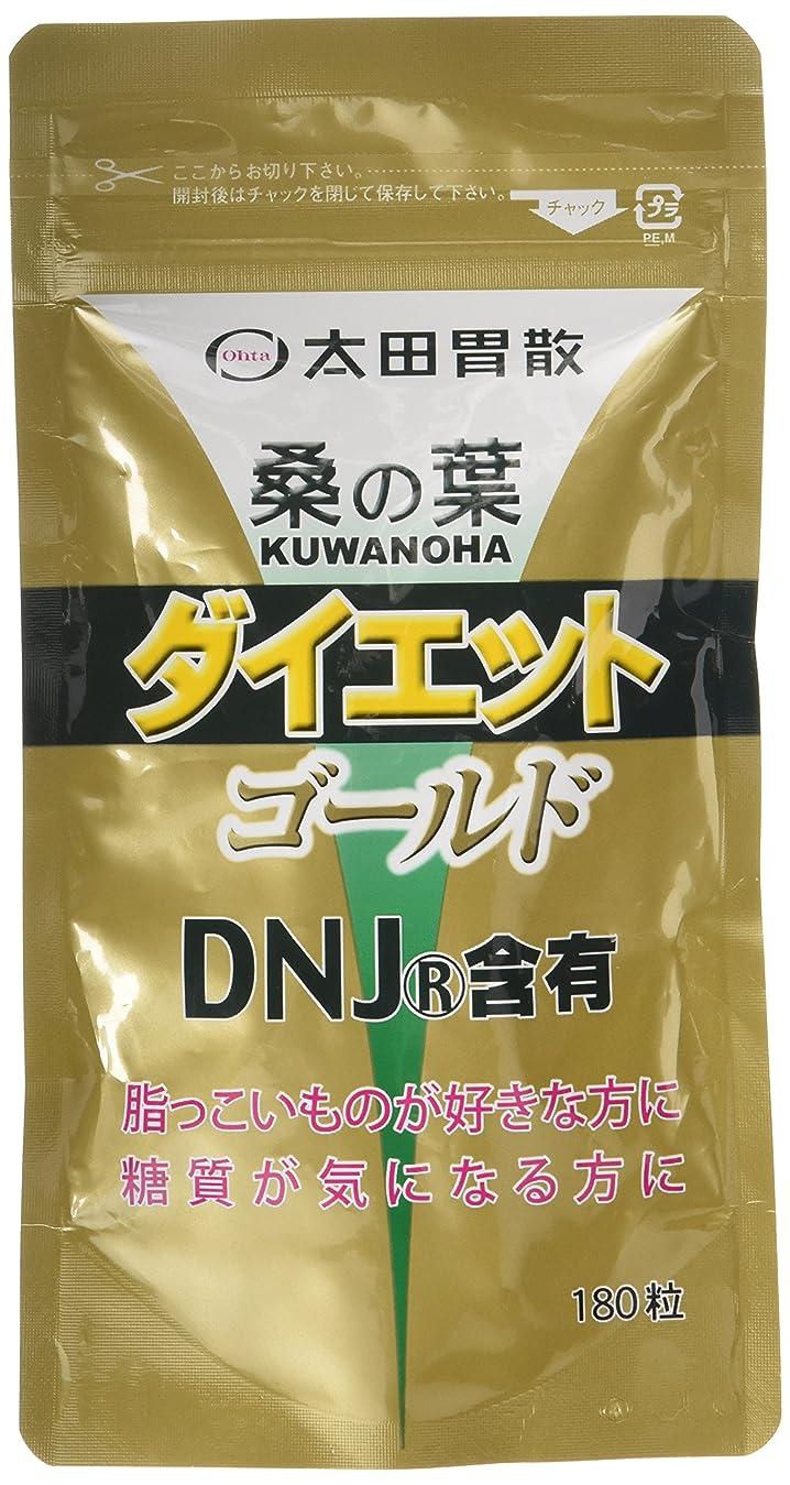 芽進む進む太田胃散 桑の葉ダイエットゴールド 180粒