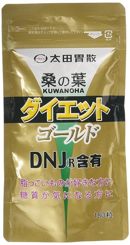 意欲ページェントフィルタ太田胃散 桑の葉ダイエットゴールド 180粒
