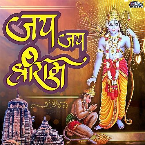 Jai Jai Shree Ram by Mukesh Gurjar, Bheru Puri on Amazon Music - Amazon.com