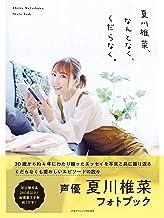 表紙: 夏川椎菜、なんとなく、くだらなく。 | 夏川 椎菜
