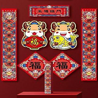 正月飾り 中国伝統的な新年聯春節2021牛年大門装飾品に高デカール紅包春聯プレゼントを掛けて、6件 (Color : Style 3)