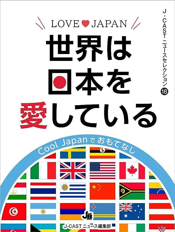 簡潔なグレートオーク運動するLOVE JAPAN 世界は日本を愛している J-CASTニュースセレクション
