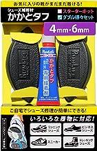 RunLife(ランライフ) 靴修理 シューズ補修材『 かかとタフ 』 4mm・6mm ミックスダブル得々セット SKT-4M6M+SG