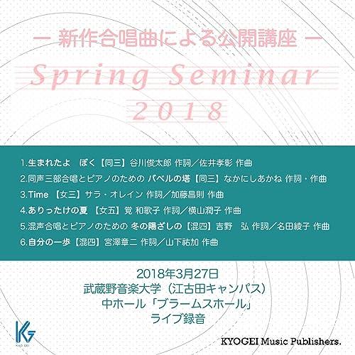Spring Seminar2018 新作合唱曲による公開講座より