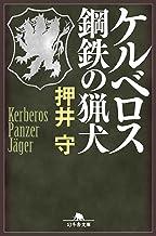 表紙: ケルベロス 鋼鉄の猟犬 (幻冬舎文庫)   押井守