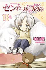 セントールの悩み(18)【電子限定特典ペーパー付き】 (RYU COMICS) Kindle版