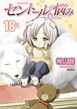セントールの悩み(18)【電子限定特典ペーパー付き】 (RYU COMICS)