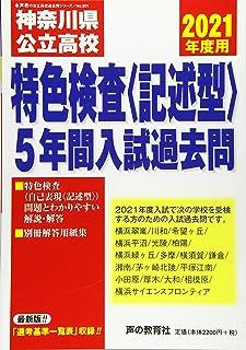 801神奈川県公立高校特色検査<記述型>入試過去問 2021年度用 5年間スーパー過去問 (声教の公立高校過去問シリーズ)