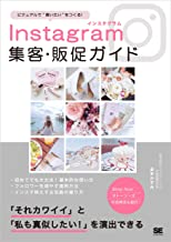 """表紙: Instagram集客・販促ガイド ビジュアルで""""買いたい""""をつくる!   金本 かすみ"""