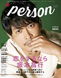 TVガイドPERSON VOL.73 (TOKYO NEWS MOOK 736号)