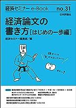 経済論文の書き方[はじめの一歩編] 経済セミナーe-Book