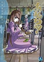 表紙: あまんちゅ! 6巻 (ブレイドコミックス) | 天野こずえ