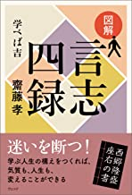 表紙: 図解 言志四録──学べば吉 | 齋藤 孝