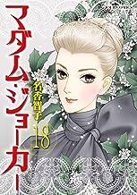 マダム・ジョーカー : 18 (ジュールコミックス)
