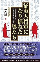 表紙: 征夷大将軍になり損ねた男たち トップの座を逃した人物に学ぶ教訓の日本史   二木謙一