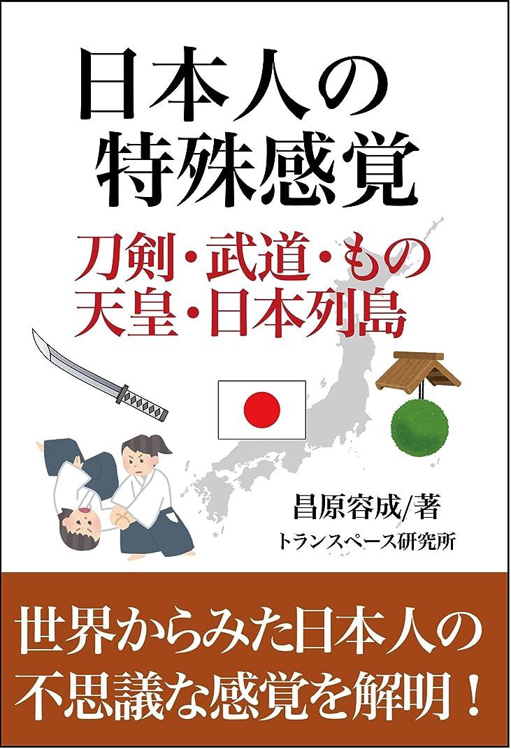 見出しマザーランド気味の悪い日本人の特殊感覚: 刀剣?武道?もの?天皇?日本列島 日本アップダウン構造シリーズ