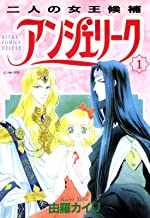 表紙: アンジェリーク(1)二人の女王候補 (あすかコミックスDX) | 由羅 カイリ