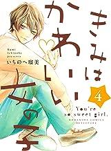 表紙: きみはかわいい女の子(4) (別冊フレンドコミックス) | いちのへ瑠美
