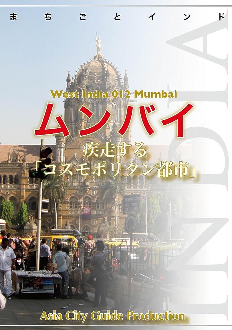 強いタイプ大宇宙西インド012ムンバイ ~疾走する「コスモポリタン都市」 まちごとインド