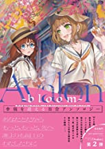 Avalon -bloom- (girls×garden comics)