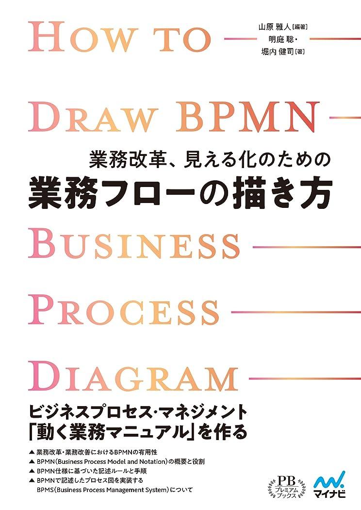 手つかずの聖なる解き明かす業務改革、見える化のための業務フローの描き方 プレミアムブックス版