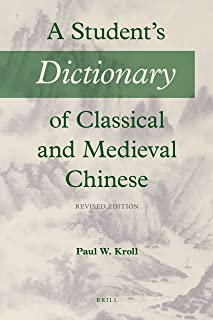 xiang chinese dictionary