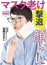 表紙: マスクしたまま30秒!! マスク老け撃退顔トレ (集英社女性誌eBOOKS) | 石井さとこ