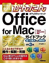 表紙: 今すぐ使えるかんたん Office for Mac 完全ガイドブック 困った解決&便利技 改訂3版 | AYURA