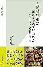 表紙: 人民解放軍は何を考えているのか~軍事ドラマで分析する中国~ (光文社新書) | 本田 善彦