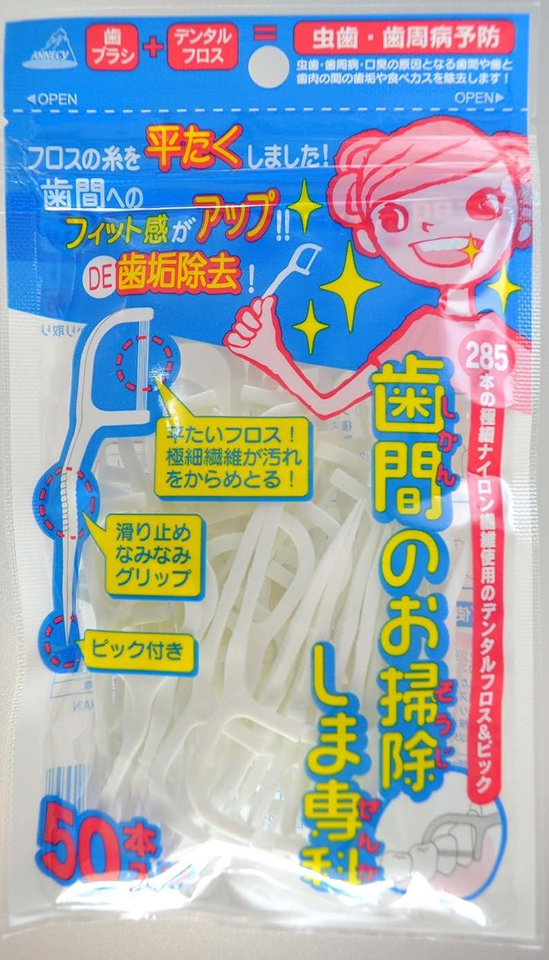 財産鋸歯状隣接する歯間のお掃除しま専科 50本入