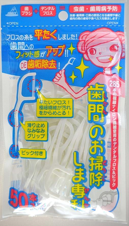 する必要があるいじめっ子呼ぶ歯間のお掃除しま専科 50本入