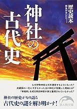 表紙: 神社の古代史 (新人物文庫) | 『歴史読本』編集部