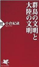 表紙: 群島の文明と大陸の文明 (PHP新書) | 小倉 紀蔵