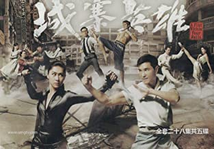 A Fist Within Four Walls (HK TVB Drama, US Version, 28 Eps, Chinese/ English Subtitles, All Region)