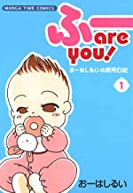 表紙: ふー are you! 1巻 (まんがタイムコミックス)   おーはしるい